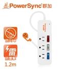 【PowerSync 群加】3開3插彩色開關防雷擊延長線(TS3C9012)-1.2M