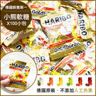 德國HARIBO小熊軟糖🍬迷你包X[100小包入] 哈瑞寶金熊Q軟糖 獨立包裝 水果軟糖 生日
