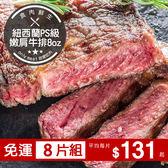 【免運】8盎司紐西蘭PS級比臉大嫩肩沙朗牛排(225g±5%/片)*8片組(食肉鮮生)