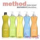 【彤彤小舖】Method Dish Soap 濃縮洗碗精系列 532ml 檸檬草 柑橘果園 柚子 迷迭香 原裝平行輸入