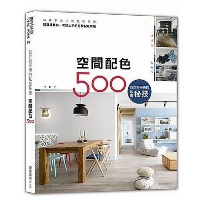 設計師不傳的私房秘技(空間配色500)