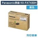 Panasonic KX-FAT430H/FAT430H 原廠黑色碳粉匣(3K) /適用Panasonic KX-MB2235TW/KX-MB2545TW