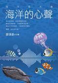 (二手書)海洋的心聲:海洋散文集