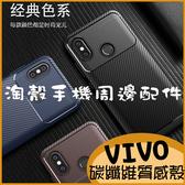 (贈掛繩)Vivo Y17 V15Pro碳纖維質感保護V11 V11i手機殼 Y12 V17Pro Y19 S1保護套商務磨砂軟殼