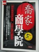 【書寶二手書T4/財經企管_YAH】喬家商學院_三石