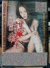 挖寶二手片-T02-114-正版DVD-華語【女同性戀謀殺案 限制級】-柯妍希 邵萱(直購價)