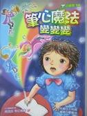 【書寶二手書T5/少年童書_ONV】筆心魔法變變變_王怡祺