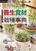 (二手書)養生食材栽種事典
