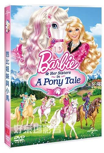 芭比姐妹與小馬Barbie & Her Sisters in A Pony Tale     DVD