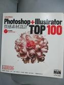 【書寶二手書T7/電腦_MQW】Photoshop + Illustrator質感素材設計 TOP 100_MdN編集部
