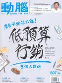動腦雜誌 7月號/2018 第507期