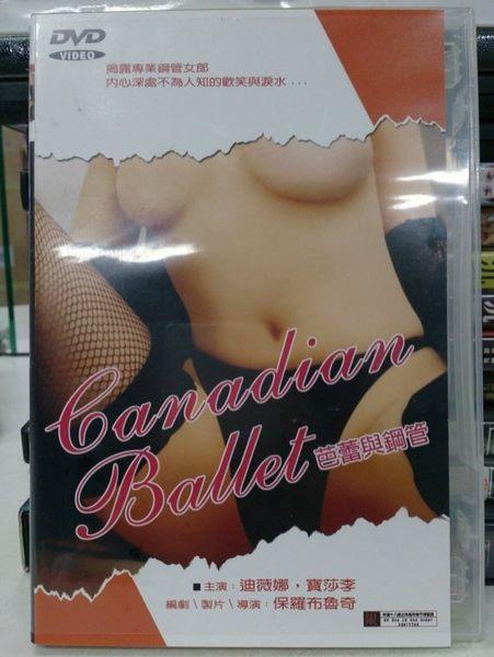挖寶二手片-E16-001-正版DVD【芭蕾與鋼管/限制極】-迪薇娜*寶莎李