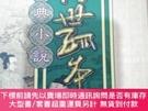 二手書博民逛書店傳世孤本經典小說罕見Y272710 鄭福田 金城出版社 出版2000