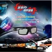 3D眼鏡 DLP主動快門式 3D快門眼鏡 YXS街頭布衣