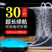 USB氧氣泵-小型鋰電池增氧泵戶外釣魚交直流兩用機氧氣泵USB養魚充電便攜式 東川崎町