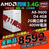 【8599元】全新AMD高速3.4G四核D5獨顯2G極速SSD硬碟3D遊戲繪圖順模擬器可雙開LOL 天堂M可刷卡分期保固