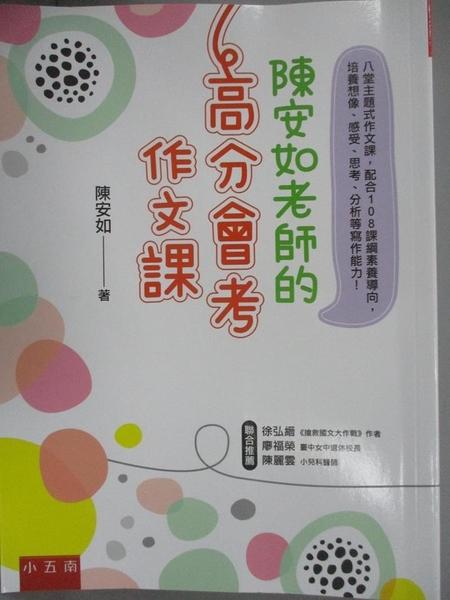 【書寶二手書T6/國中小參考書_XBY】陳安如老師的高分會考作文課_陳安如