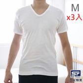 ★3件超值組★三花全棉U領短袖內衣(M)【愛買】