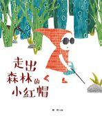 (二手書)走出森林的小紅帽(精裝)