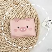 卡通可愛小豬短款零錢包女多功能卡包【時尚大衣櫥】