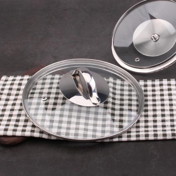 鍋蓋家用炒鍋湯鍋玻璃蓋子16~32cm304不銹鋼手柄鋼化玻璃 亞斯藍