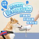 小米有品 ROCKET 寵物隨行杯寵物水壺 隨行杯 外出用品 寵物外出喝水 狗狗水瓶