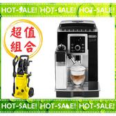 《搭贈高壓清洗機》Delonghi ECAM 23.260.SB 迪朗奇 欣穎型 義式 全自動 咖啡機