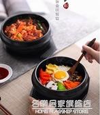 陶煲王石鍋拌飯專用石鍋韓國煲仔飯砂鍋小號黃燜雞家用韓式小沙鍋 NMS名購居家