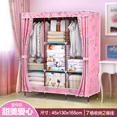 簡易衣櫃簡約現代經濟型組裝布藝鋼架衣櫥DSHY 年尾牙提前購