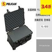 【尋寶趣】PELICAN 1510 泡棉隔層氣密箱 拖輪提箱 登機箱 耐撞 太空塑膠材質 PL-1510
