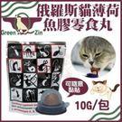 俄羅斯《貓薄荷魚膠零食丸》10g/包