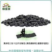 【綠藝家】黑卵石 2分 1公斤分裝包 (黑色鵝卵石.健康步道石)