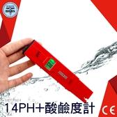 利器五金 筆式PH計電導率儀酸鹼度測試儀 高精度浴缸水族水質檢測儀 PH14+