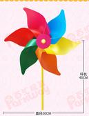 30cm 6 色彩虹風車彩色風車童玩玩具風車卡通風車☆庭院裝飾居家店面大廳擺飾☆