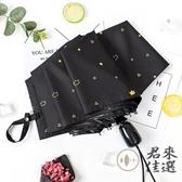 全自動折傘折疊太陽傘兩用雨傘簡約森系復古 黑色 白色【君來佳選】