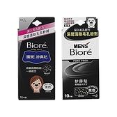 Biore 蜜妮 黑色妙鼻貼(10入) 男/女【小三美日】