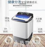 長虹紅太陽洗脫一體單桶單筒家用半全自動小型宿舍迷你洗衣機 220vNMS造物空間