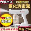 台灣24H現貨【一日達】消毒喷雾枪 藍光消毒器 無線 USB充電手持消毒槍 酒精噴霧機