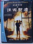 挖寶二手片-P12-073-正版DVD*電影【史帝芬金之迷霧驚魂】-怪霧來臨,黑暗降臨,恐懼吞噬一切