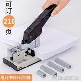 訂裝機丨大號訂書機辦公用重型加厚大型訂書器多功能省力裝訂器定書機釘書丨