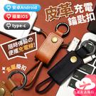 【台灣現貨】皮革充電鑰匙扣 快充皮革鑰匙扣 安卓 蘋果 type-c USB傳輸線【HC523】99750走走去旅行