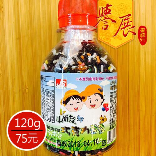 【譽展蜜餞】小朋友ㄉ巧克力豆豆/120 g /75元