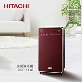 【24期0利率】HITACHI 日立 UDP-K110 空氣清淨機 日本原裝進口 加濕型 24坪 公司貨