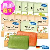德國Kappus天然植萃銀杏沙棘美肌皂買10送10銀杏20入