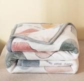 毛毯被子加厚冬季珊瑚絨毯子床單學生宿舍單人法蘭絨辦公室午睡毯  MKS免運  雙11