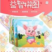 2套裝 早教益智拼裝玩具兒童紙質平面拼圖幼兒園啟蒙卡通【聚可愛】