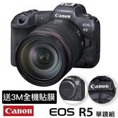 預購 送3M進口全機貼膜 Canon EOS R5 + RF 24-105mm f/4L IS USM 台灣佳能公司貨 德寶光學 EOS R RP R6