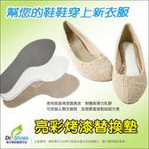 亮彩烤漆替換真皮鞋墊附乳膠3M 背膠羅馬鞋高跟鞋魚口鞋涼鞋尖頭鞋╭~鞋博士 鞋材~╯