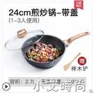 卡羅特麥飯石不黏鍋炒鍋家用炒菜鍋鍋電磁爐燃氣灶專用平底鍋煎鍋 NMS小艾新品