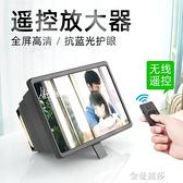 手機屏幕放大器放大器鏡高清床頭上大屏超清藍光投影盒子通用護眼 雙十二全館免運